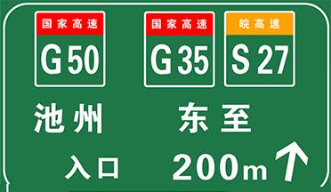 河南交通标志牌安装
