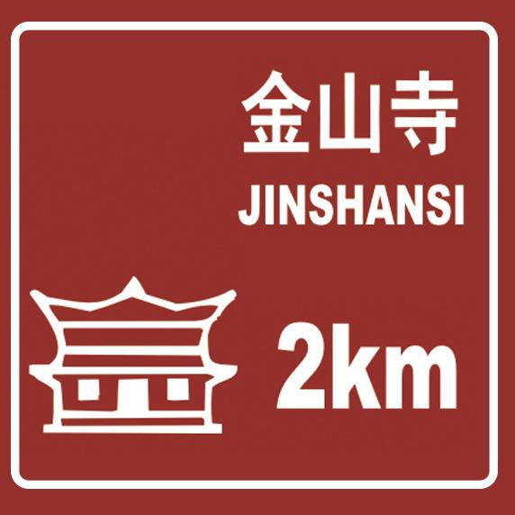 高速景区标志牌