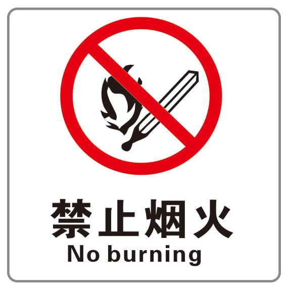 禁止烟火牌