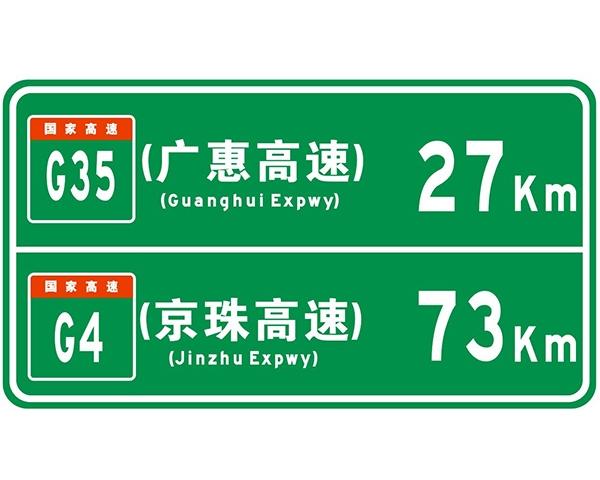 高速路口指路牌