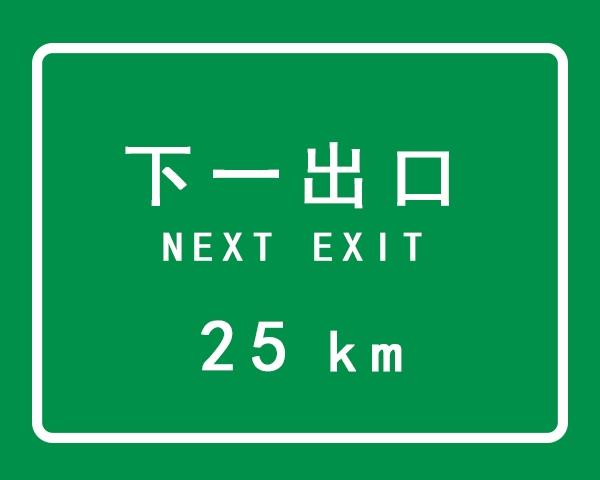 下一出口标志牌