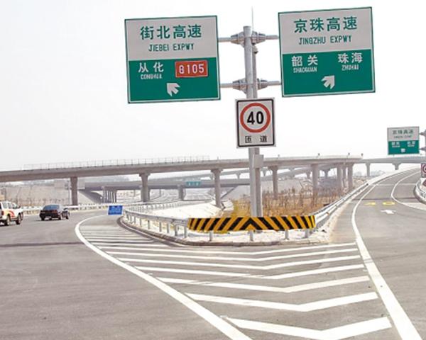高速路口指示牌