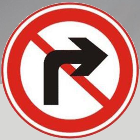 禁止右转牌
