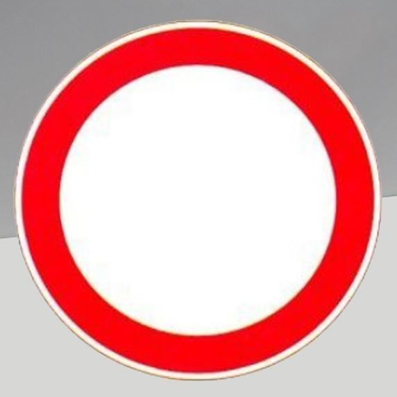 禁止通行牌