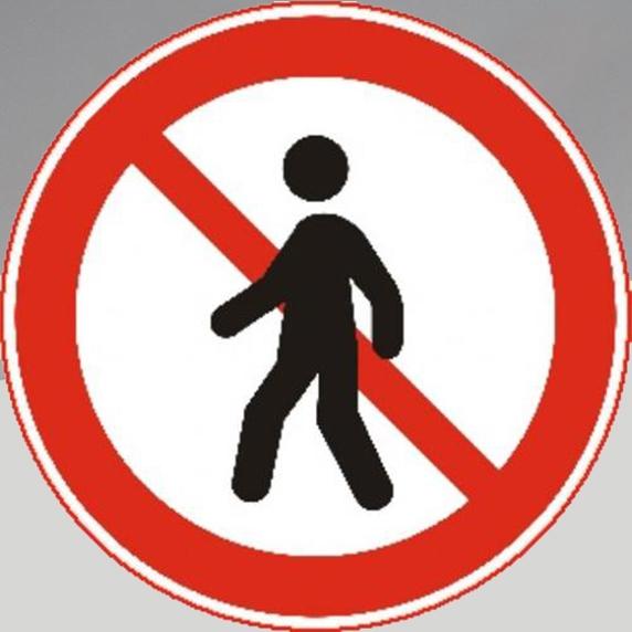 禁止行走牌